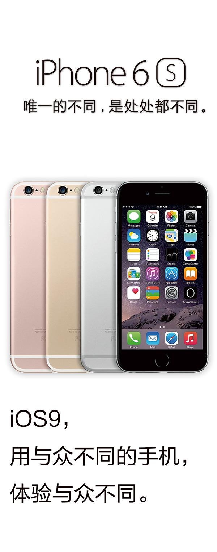 点数宣传:平面广告所需苹果:0点关键词:手机亮点iphone6s分类x屏手机素材图片