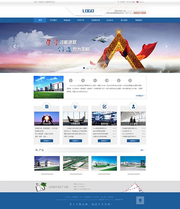 网站设计,网页模板,网页排版,网页背景,蓝色企业网页,学习,才能,进取