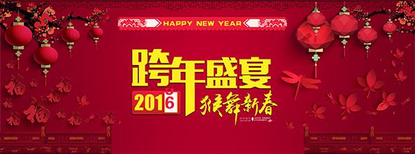 2016新年海报,跨年盛宴,猴舞新春海报,红色喜庆背景,灯笼剪纸,福字