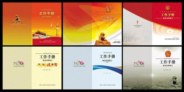 工作手册,,手册封面,,工作手册,,会议手册,,封面设计,政府画册,书籍
