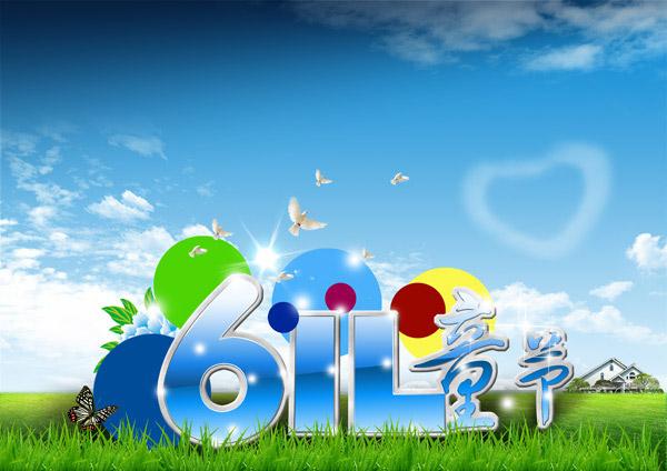 小草,草地,绿叶,叶子,格子,蓝天,天空,白云,云彩,云朵,心形,太阳,阳光