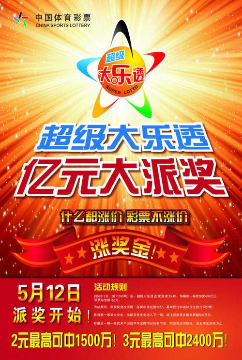 大乐透海报_素材中国sccnn.com