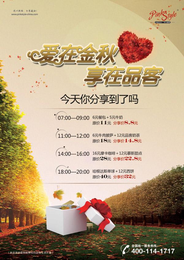 国庆节,促销活动,促销,烘焙,烘培,周年,周年庆典,金秋,秋天,落叶,阳光
