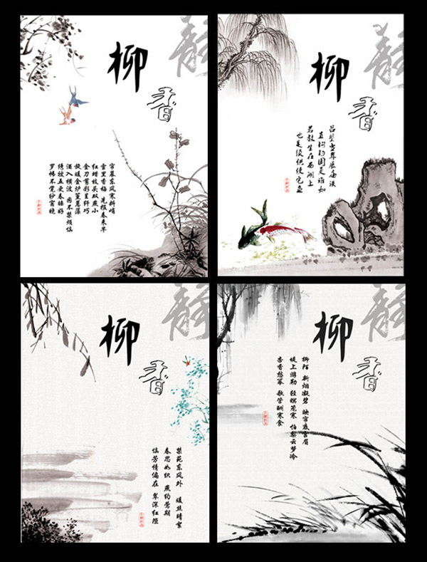 杂草,柳树,树枝,静字,柳香,蜻蜓,笔记本,本本,本子,封面设计,字画封面