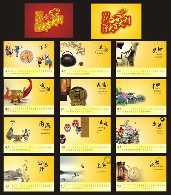 中国风台历模板图片