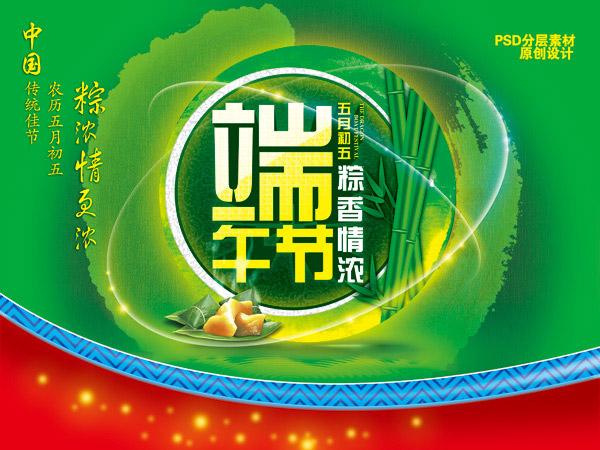 端午节粽香情浓
