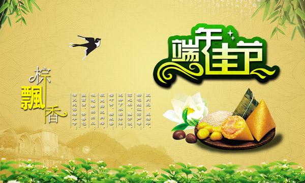 端午佳节粽飘香