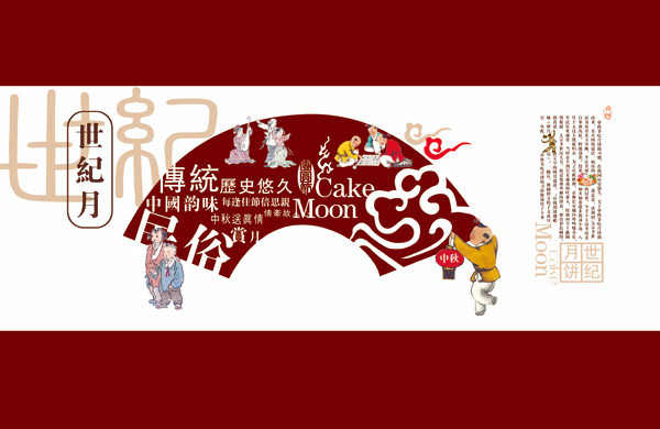 Traditional Chinese moon cake packaging