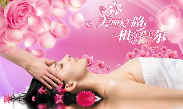 美容院spa海报_平面广告