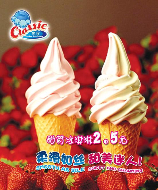 甜筒冰淇淋海报