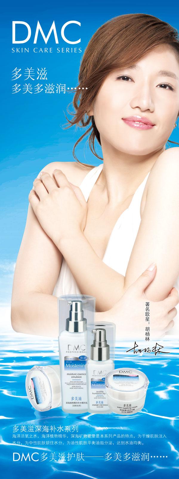 补水护肤品广告_素材中国sccnn.com图片
