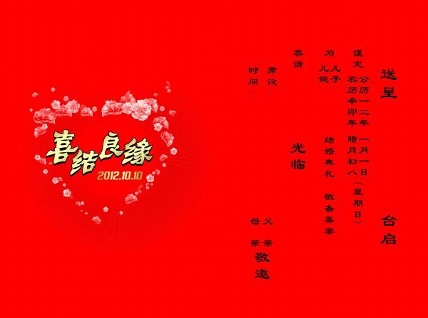 结婚请柬psd_素材中国sccnn.com