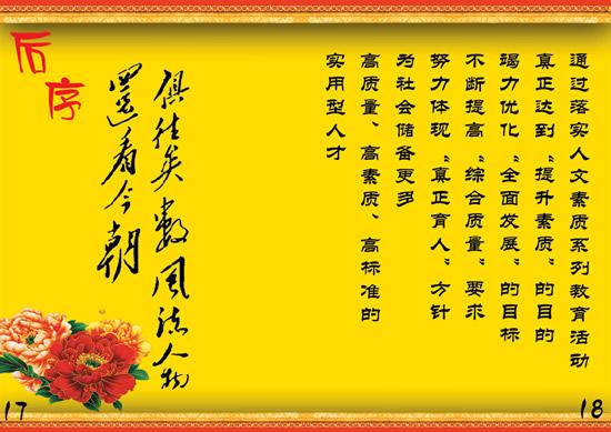 人文素质教育展板_素材中国sccnn.com