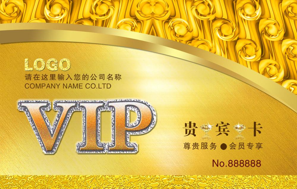 中国联通钻石卡会员_尊贵VIP贵宾卡1_素材中国sccnn.com