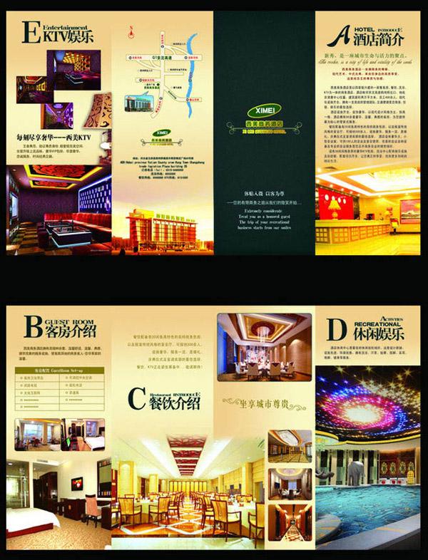 酒店三折页设计