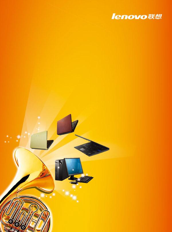 素材分类: 平面广告所需点数: 0 点 关键词: 联想笔记本时尚广告