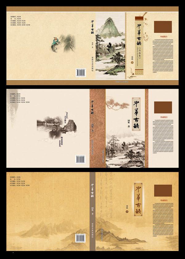素材分类: 画册设计所需点数: 0 点 关键词: 中国风古典书籍封面设计图片