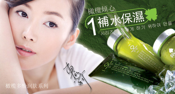 润肤护肤品广告_平面广告图片