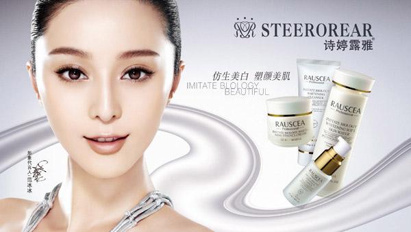 美肌护肤品广告