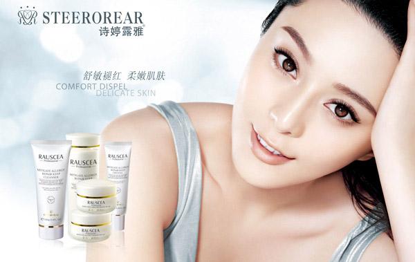 护肤品 化妆品 600_379图片