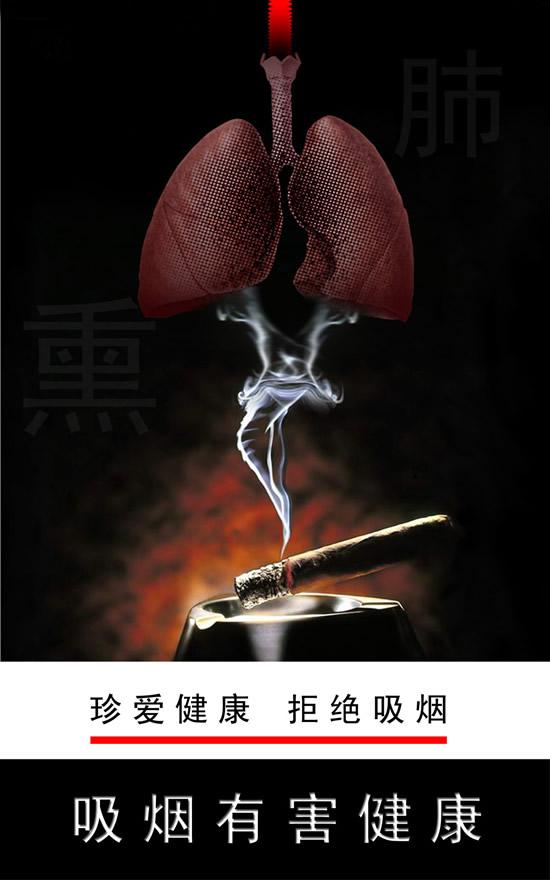 戒烟宣传海报