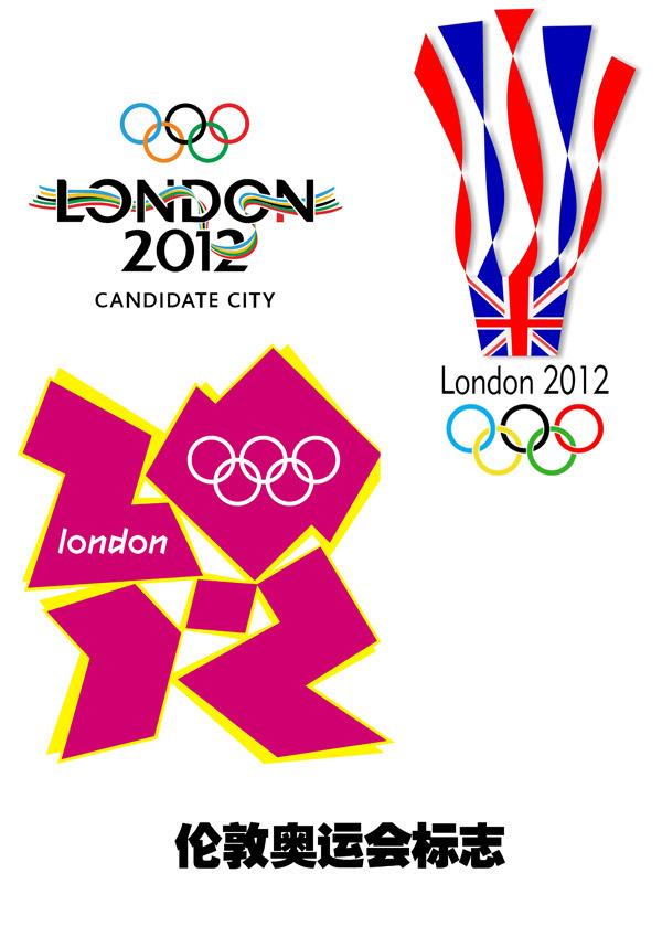 伦敦奥运会标志