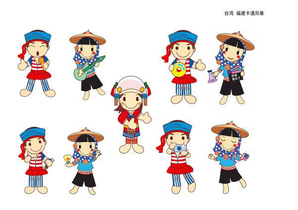 台湾福建卡通形象图片