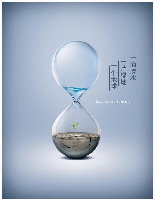 节约用水招贴海报