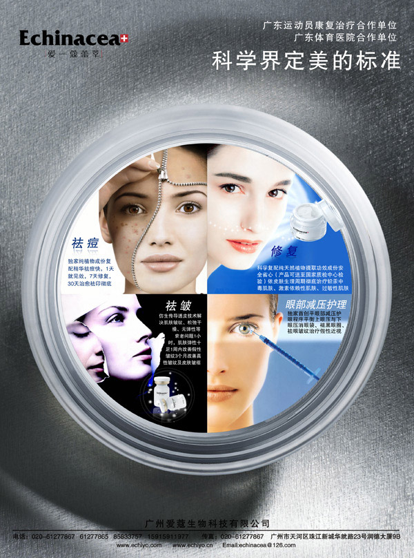 美容护肤产品海报图片