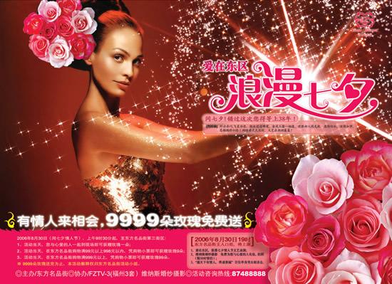 七夕节促销活动主题_七夕节宣传活动_素材中国sccnn.com