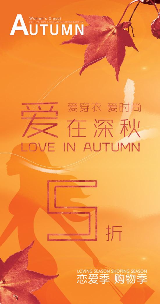 秋日背景,红叶,枫叶,美女剪影,秋天5折,秋季促销,秋日广告图片素材