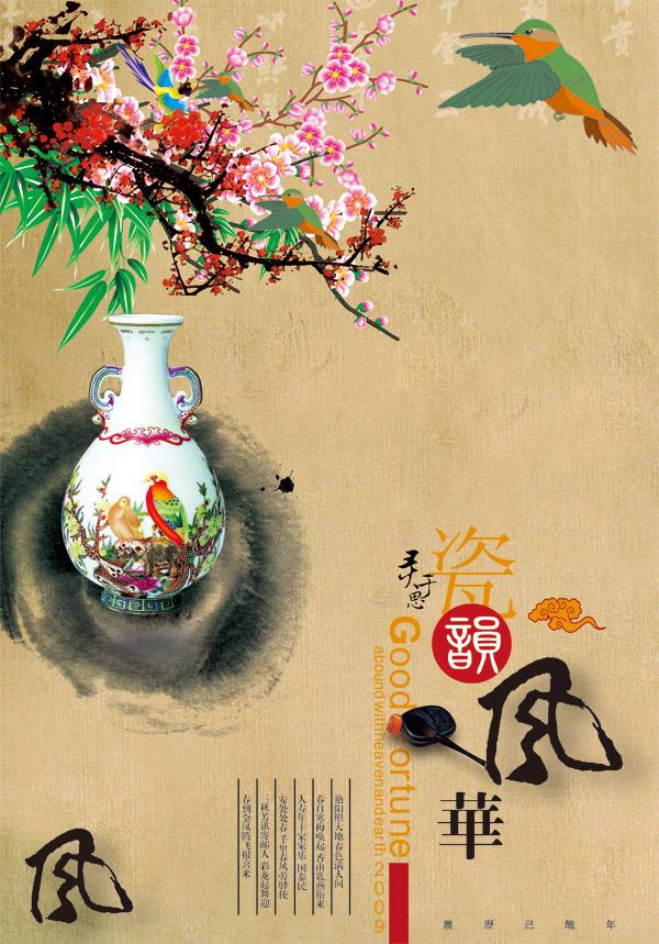 中国风精品花瓶