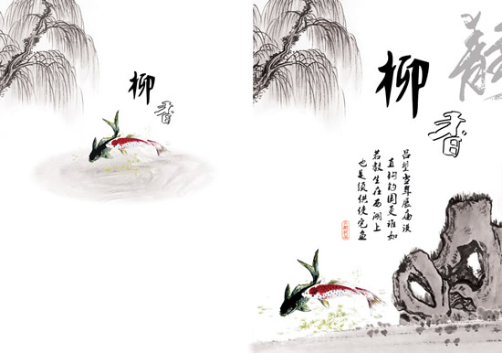 水墨画,国画,柳树,太湖石,假山,鲤鱼,中国书画艺术画册图片素材,免费