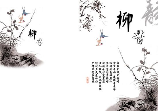 柳香国画画册_画册设计