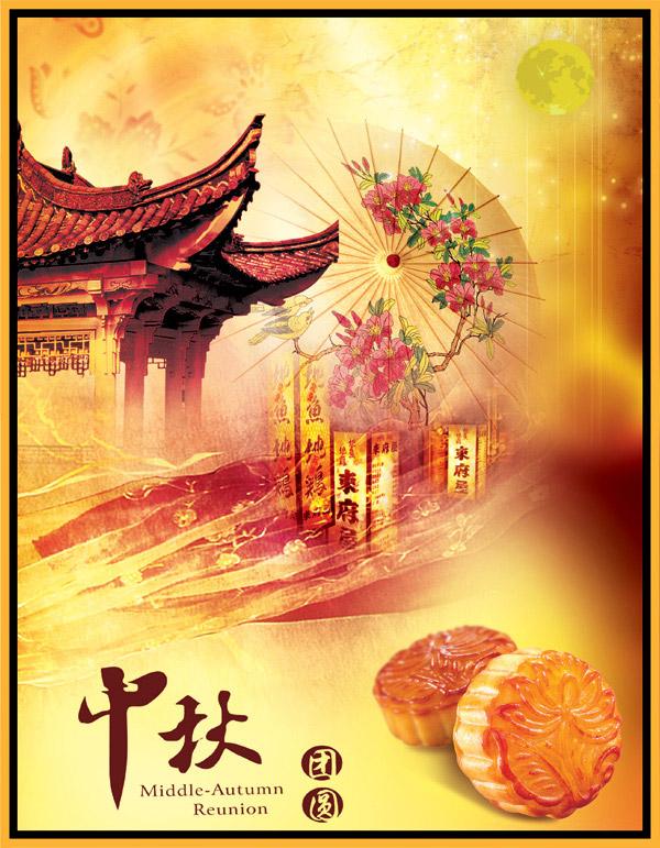 中秋节水彩海报