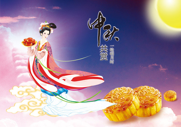 中秋节,中秋,月亮,月饼