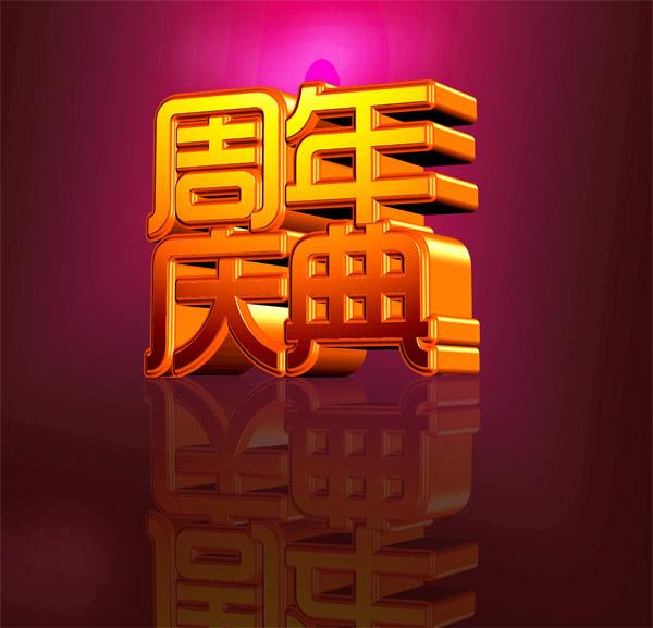 周年庆字体设计_其它