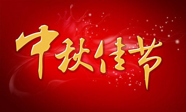 中秋佳节字体设计_中秋节