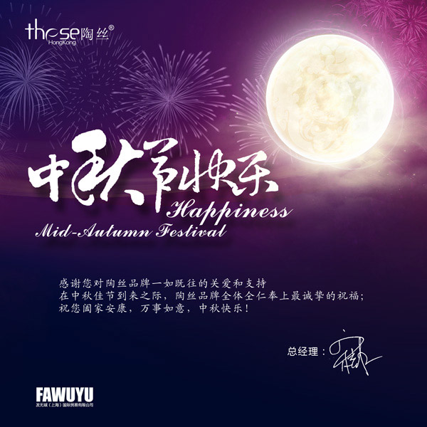 中秋节,中秋快乐,贺卡,中秋节快乐,月亮,云彩,云朵,烟花,紫色,线条图片