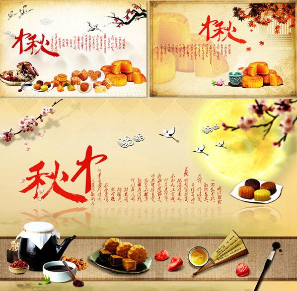 中秋节,中国风,中秋佳节,月亮,云彩,水墨画,梅花,梅枝,仙鹤,祥云,落叶