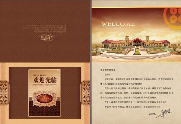 酒店开业邀请函模板psd源文件下载