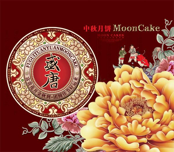 Tang Moon Cake
