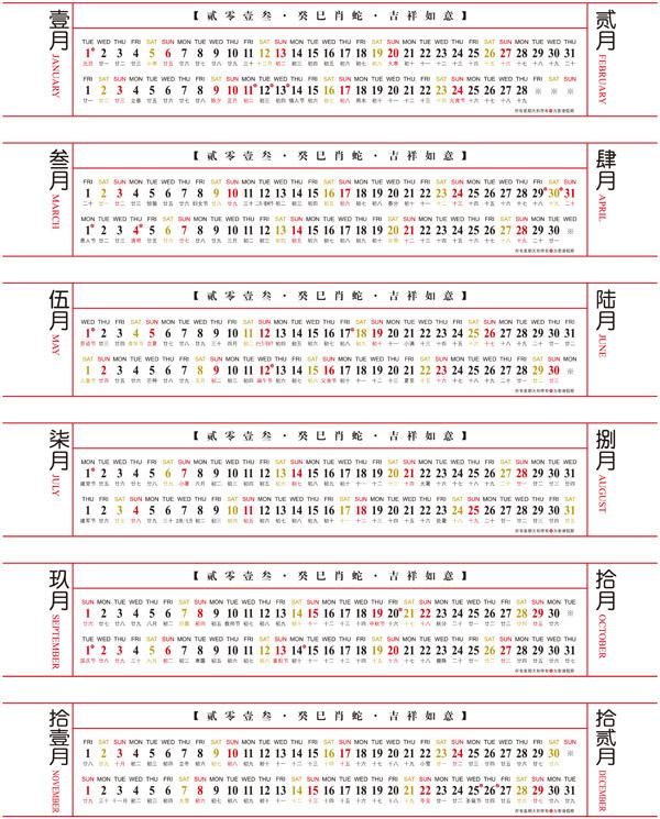 2013年双月历