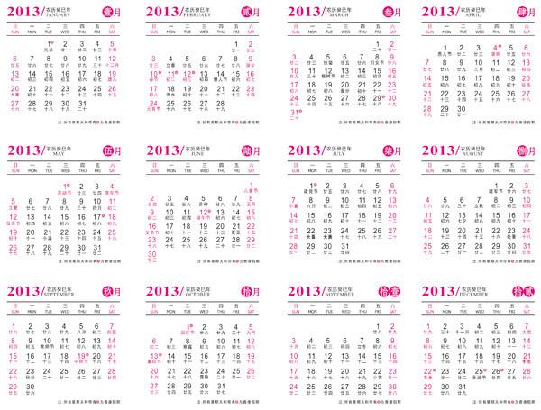 2013年方形日历