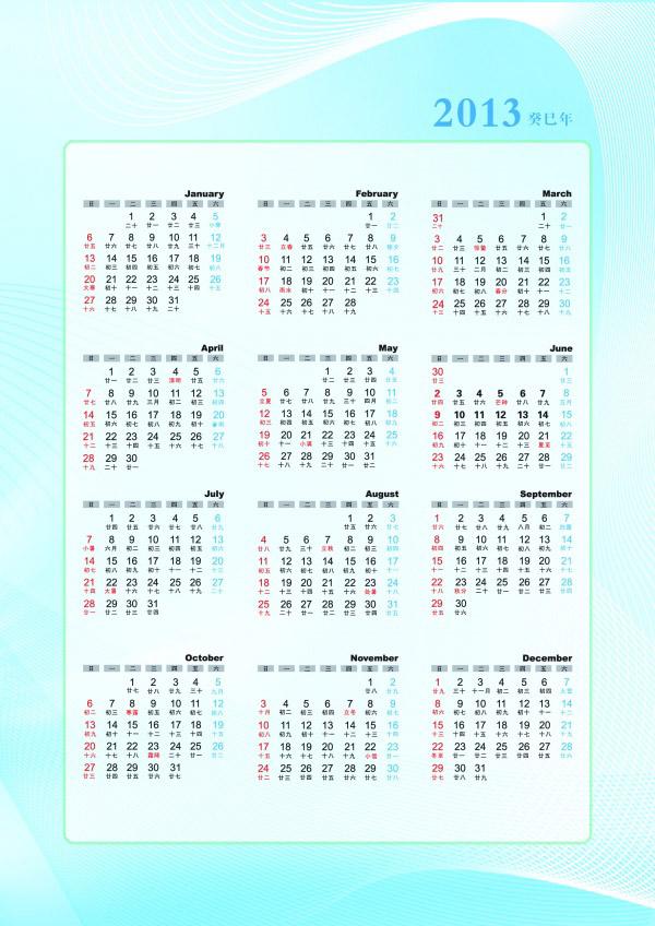 2013日历设计
