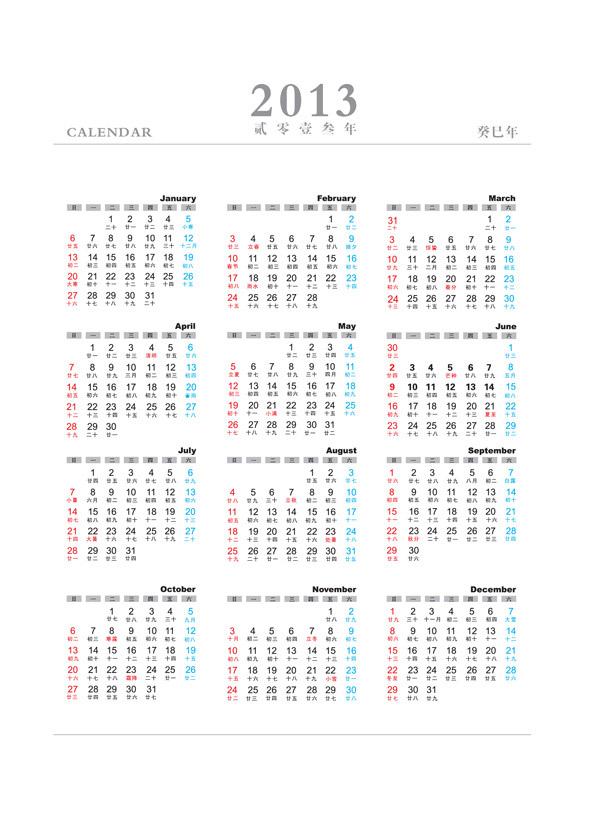 2013方形日历条