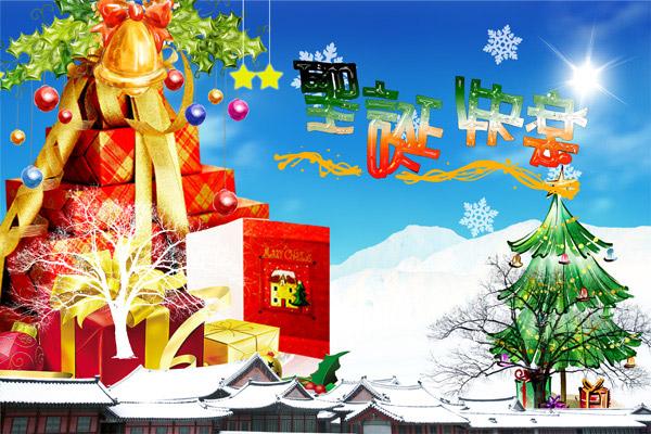 欢乐圣诞节