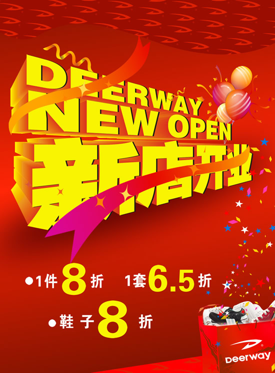 New store opening in zhangdian celebration poster