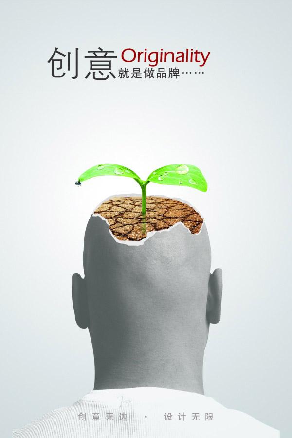 品牌创意广告_素材中国sccnn.com