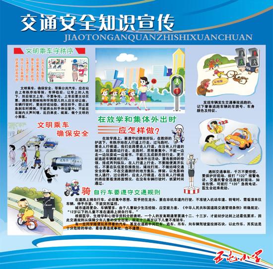 交通安全展板,交通宣传栏